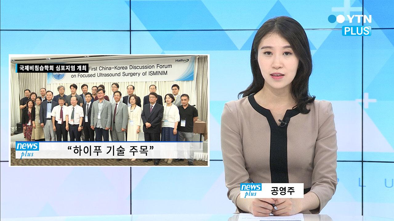 국제비침습학회 심포지엄 개최…하이푸 기술 주목