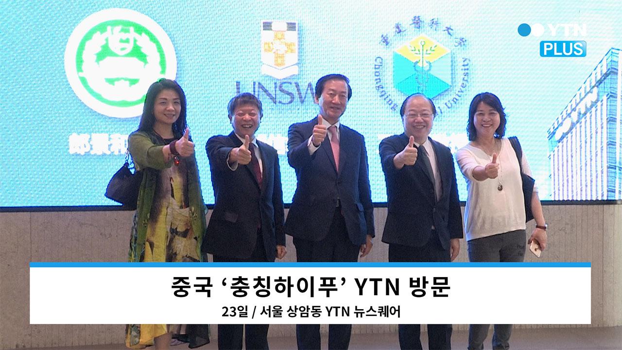 충칭하이푸, 한·중 의료 교류 위해 YTN플러스 방문