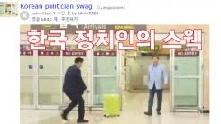 김무성 '노룩패스'를 본 해외 네티즌 반응
