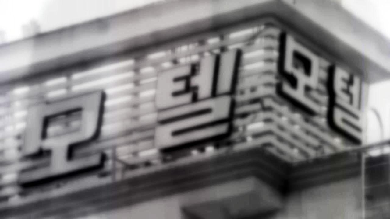 강릉 모텔 1박 70만 원...도 넘은 '올림픽 바가지'