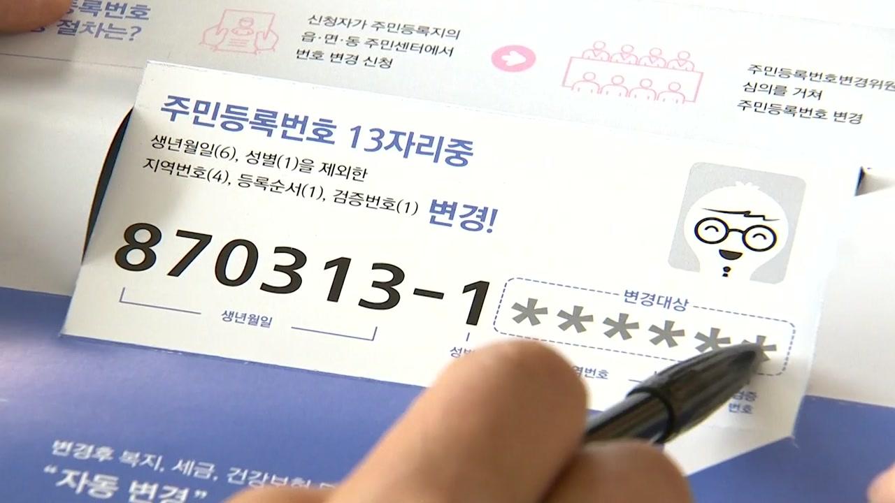 [취재N팩트] 내일부터 주민등록번호 변경 가능...절차는?