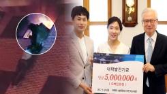 [좋은뉴스] 신혼여행 대신 장학금 전하러 간 '소방 의인'