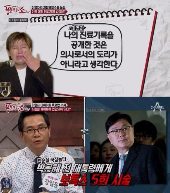 이영자 '지방흡입 폭로' 의사의 충격적 근황