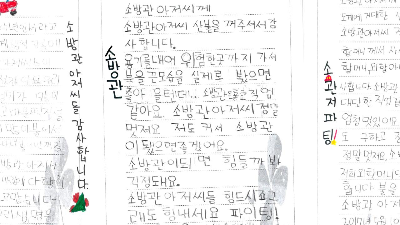 [좋은뉴스] '산불 꺼주셔서 감사합니다' 초등학생들의 손편지