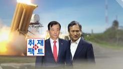 [취재N팩트] '사드 보고 누락' 파문 일파만파...어디까지 확대되나?