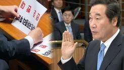 [취재N팩트] 총리 인준안 '어쨌든 통과'...남은 청문회 전망은?