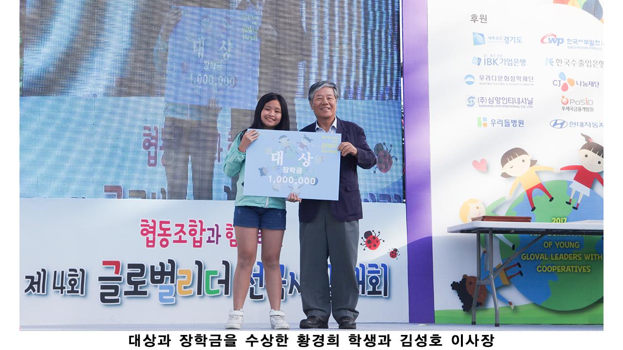 """""""다문화 가정 자녀 수상자에 무상교육""""…협동조합 글로벌리더 사생대회 개최"""
