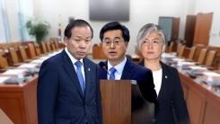 '슈퍼수요일' 3人 청문회...與·野 공방전