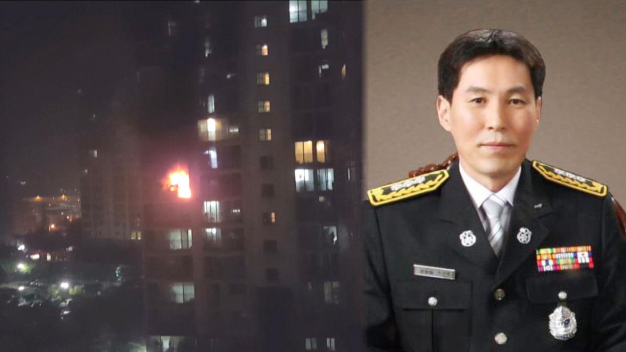 유독가스 자욱한 화재 현장서 주민 대피시킨 소방관