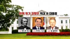 [뉴스인] 탄핵 위기 처했던 역대 美 대통령