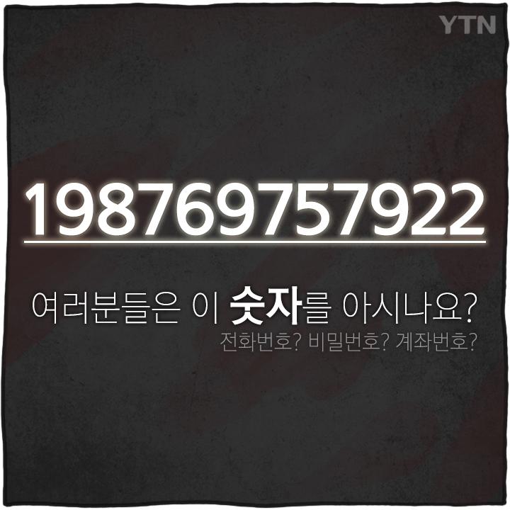 [한컷뉴스] 이한열의 12자리 숫자 속에 담긴 비밀