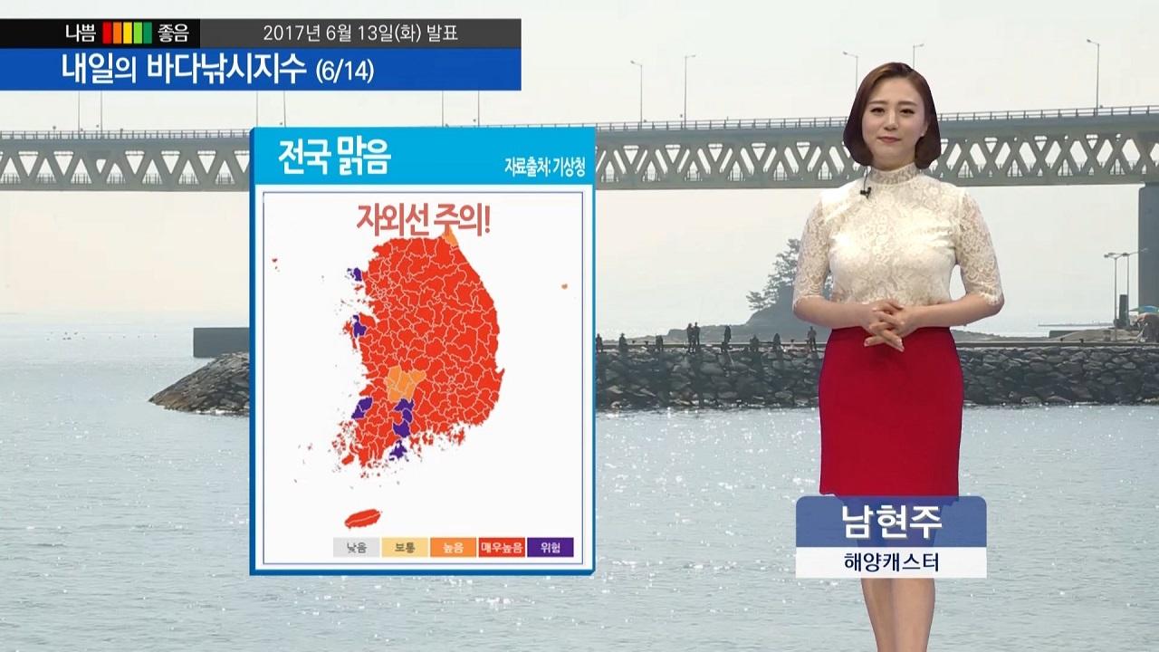 [내일의 바다낚시지수] 6월 14일 전국이 대체로 맑은 날씨 예상돼