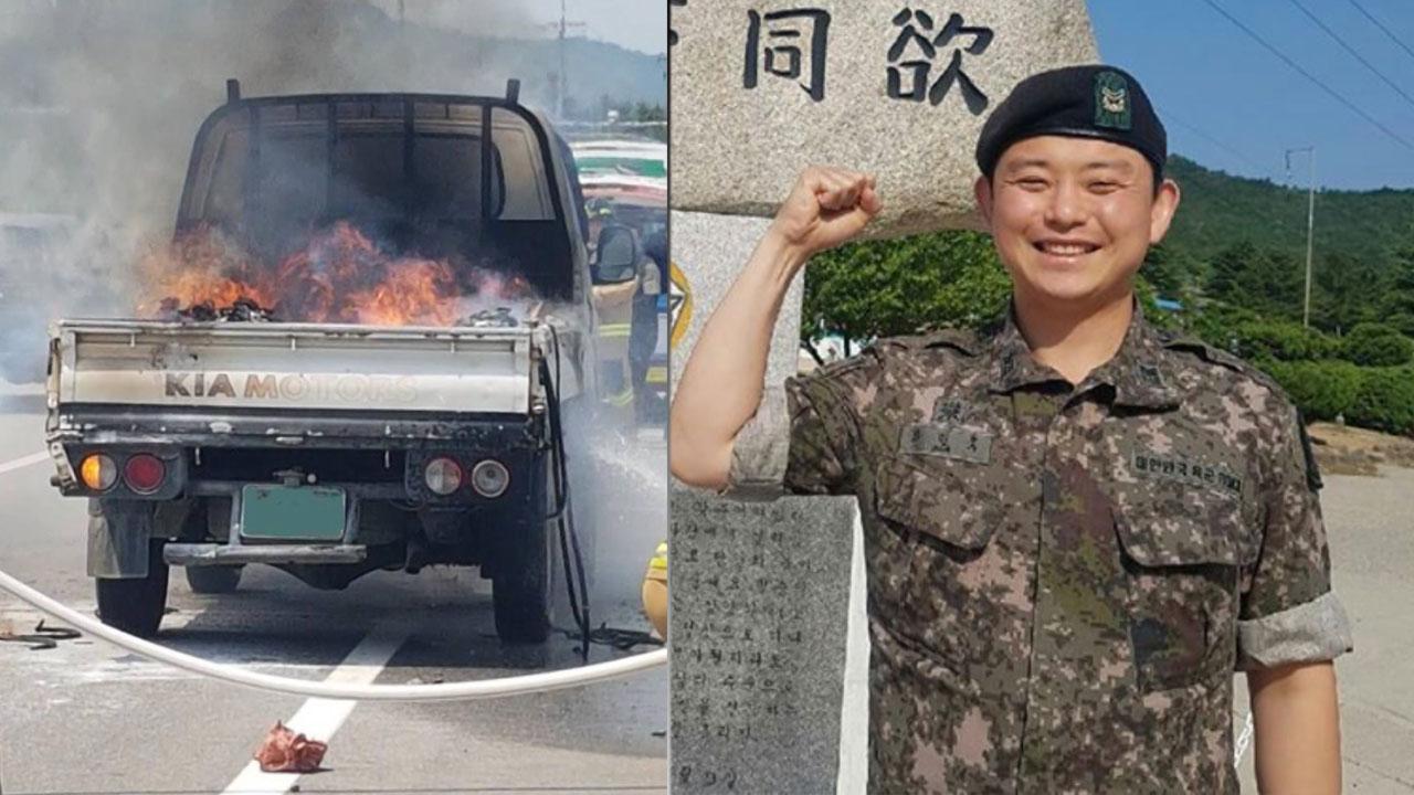 [좋은뉴스] 불 타는 트럭으로 달려간 군인정신