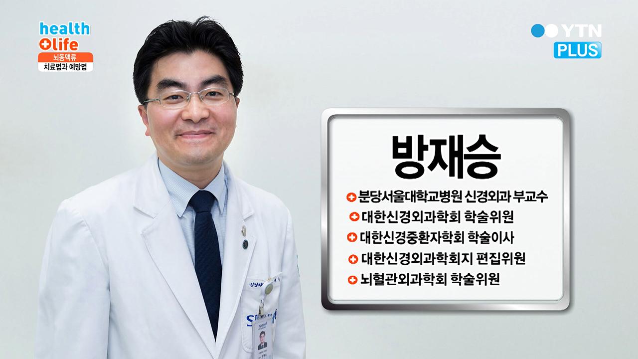 부풀어 오른 뇌 속 혈관, 뇌동맥류 치료법과 예방법은?