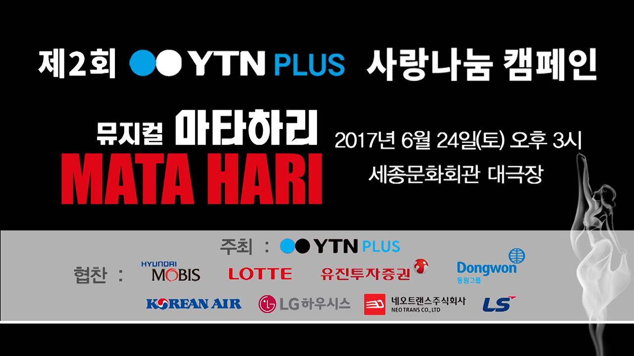 YTN PLUS 주최, 사랑나눔 캠페인 뮤지컬 '마타하리'… 24일 세종문화회관