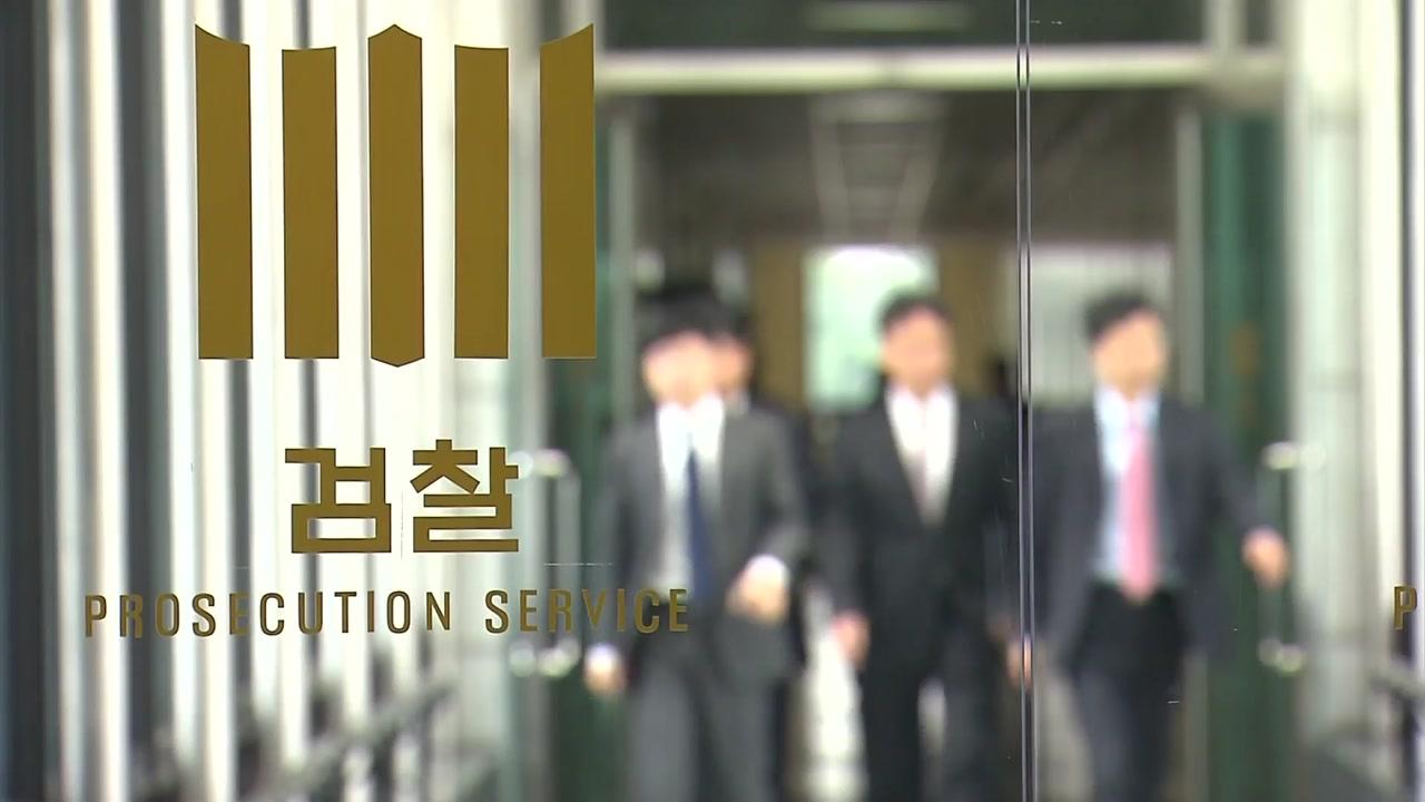 [취재N팩트] 검찰 개혁 고삐 죈다...사법부도 개혁 바람