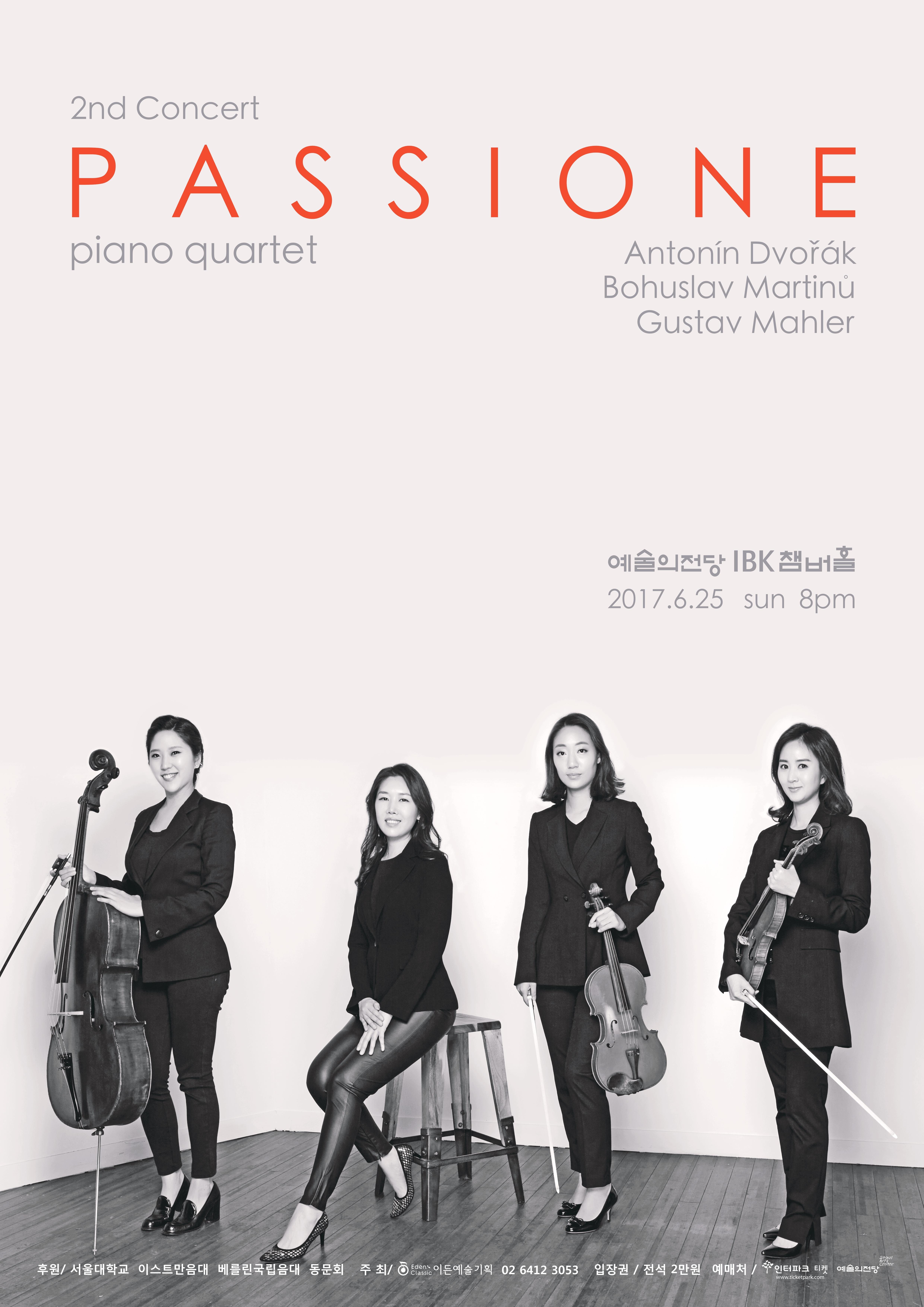 피아노 4중주 '파시오네' 연주회… 25일 서울 예술의전당