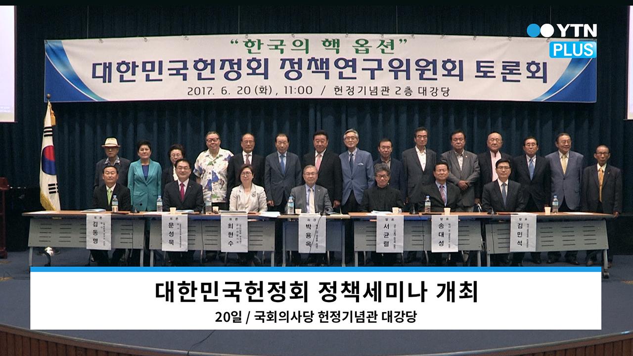 헌정회, '한국의 핵 옵션' 세미나 개최