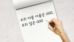 """[좋은뉴스] """"아들 이름 000"""" 치매 홀어머니 두고 입대하는 아들"""