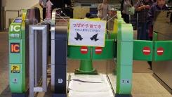 일본 지하철 역 개찰구 폐쇄뒤 쏟아진 칭찬?