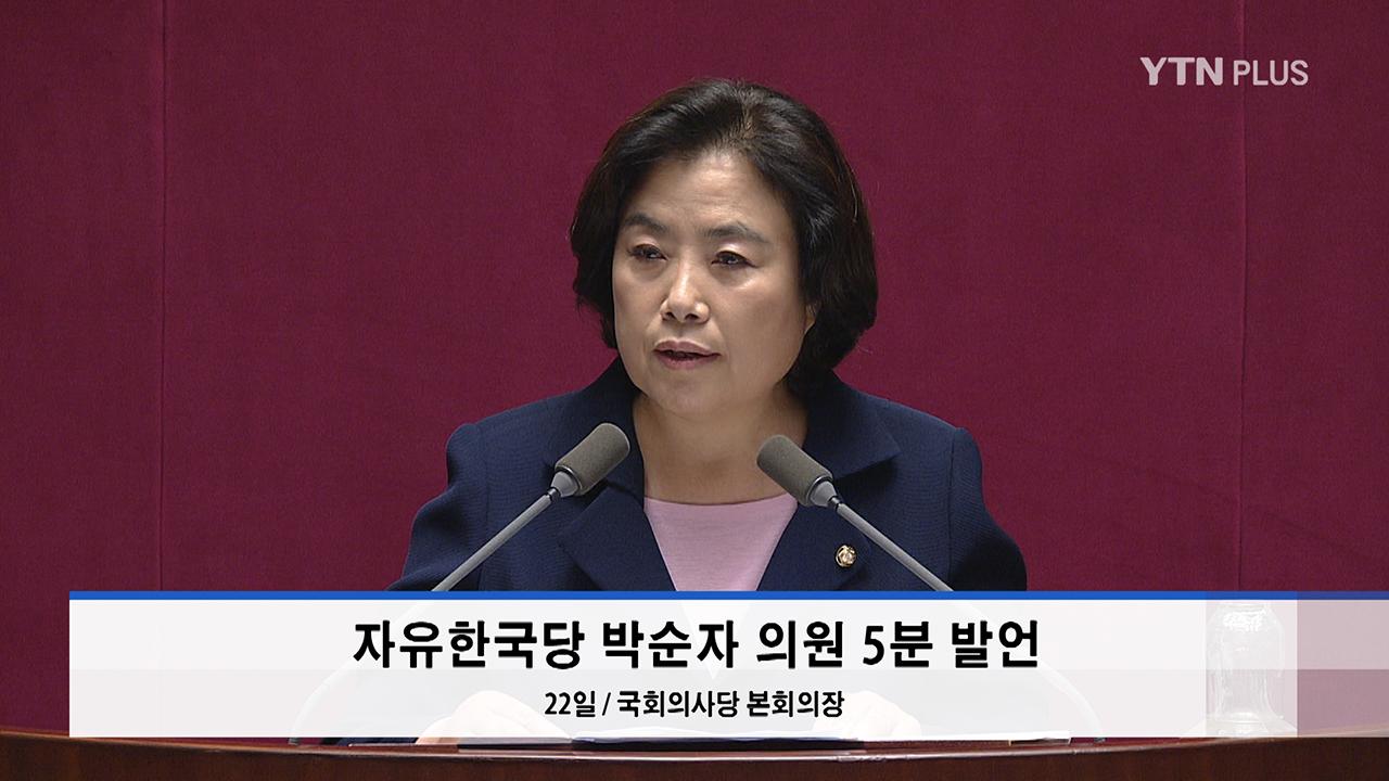 """""""가뭄대책 마련, 대통령-부처 특수 활동비라도 써야"""""""