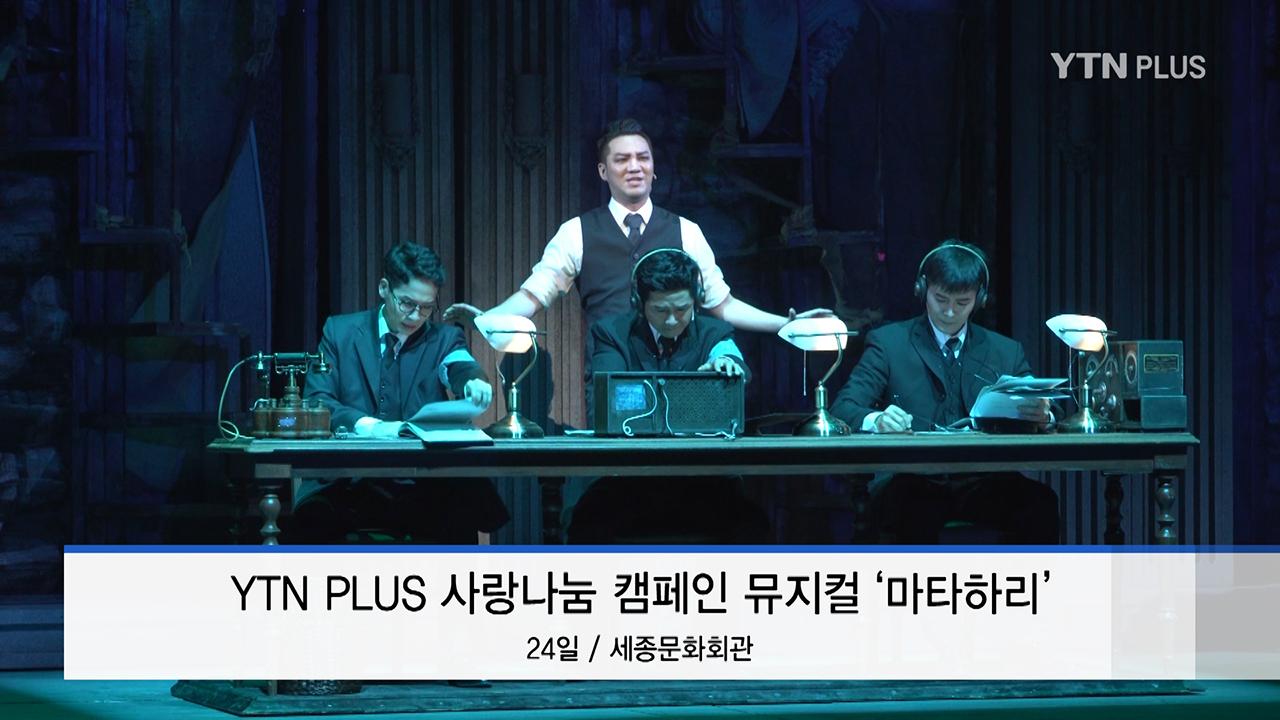 YTN PLUS 주최, 제2회 사랑나눔 캠페인 뮤지컬 '마타하리' 성황리에 열려