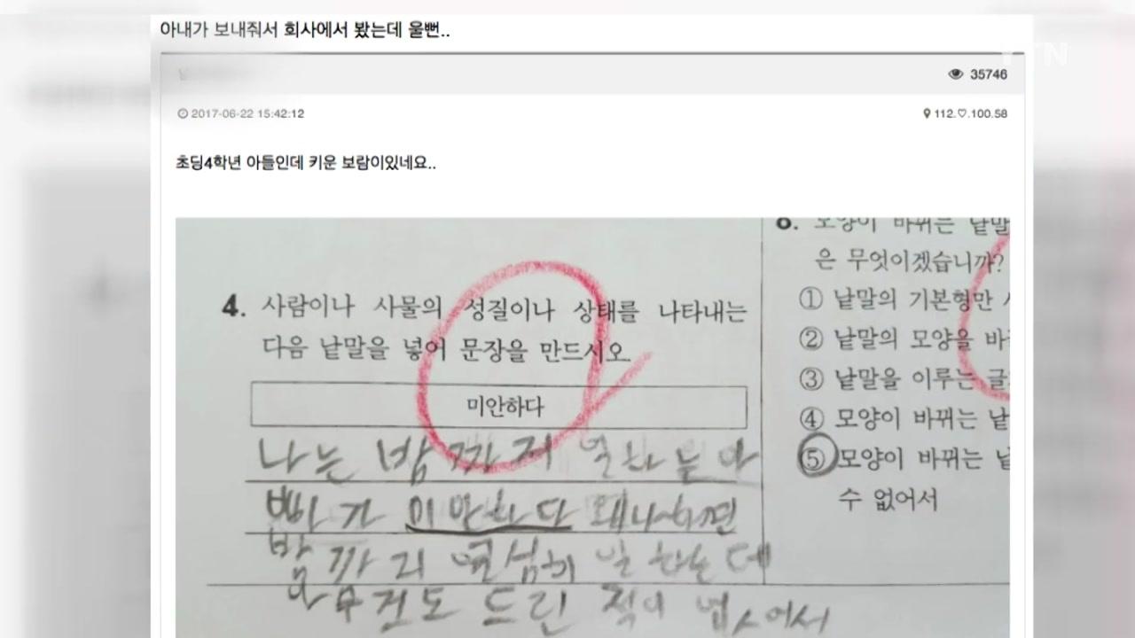[좋은뉴스] 아빠 울릴 뻔한 초등학생의 답안지