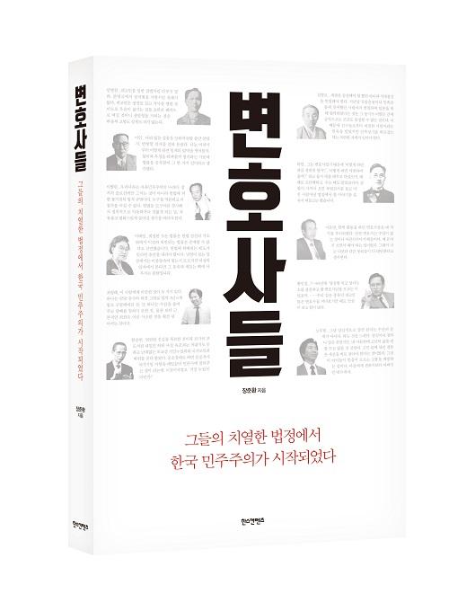 """""""변호사들, 그들의 치열한 법정에서 한국 민주주의가 시작됐다"""""""