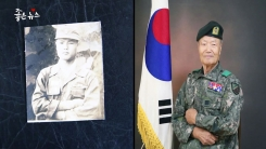 [좋은뉴스] 67년 만에 다시 군복 입은 어르신들