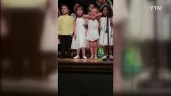 [영상] '시선 강탈' 4살 소녀의 열정적인 졸업 공연