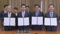 4당 '추경안' 뺀 국회 정상화 합의서 서명