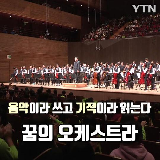 [한컷뉴스] 음악이라 쓰고 기적이라 읽는다 '꿈의 오케스트라'
