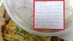 [좋은뉴스] 비 오는 날 배달 음식을 주문하는 방법