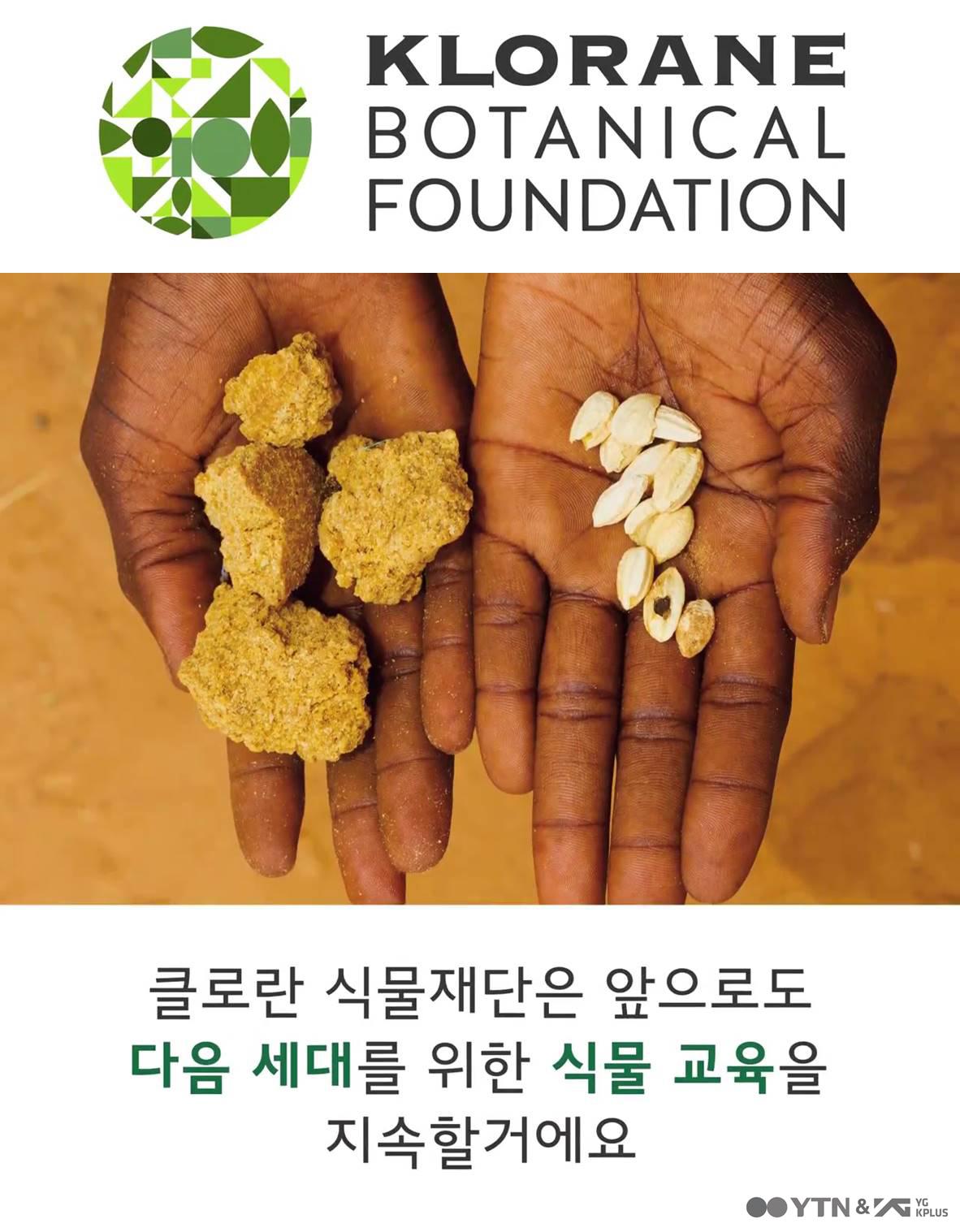 클로란 식물 재단, 온라인 캠페인 진행