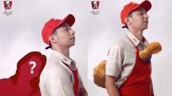 """공유 닮은 KFC 직원, """"도깨비 신부를 찾습니다"""""""
