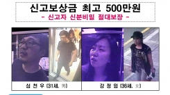 [취재N팩트] 골프연습장 살해 납치 사건 공개수사 전환