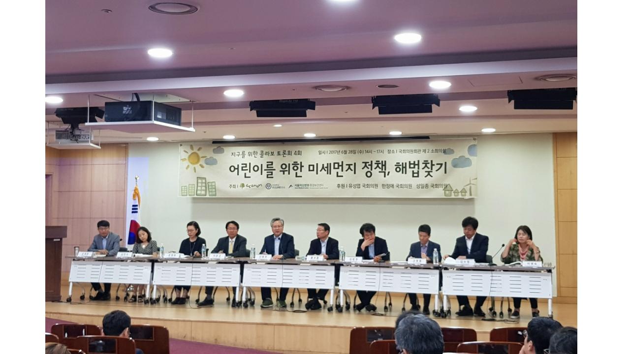 에코맘코리아, '제4회 지구를 위한 콜라보 토론회' 개최