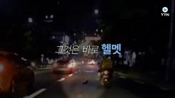 [블박TV] 오토바이에서 떨어진 이 '물건'···정체는?