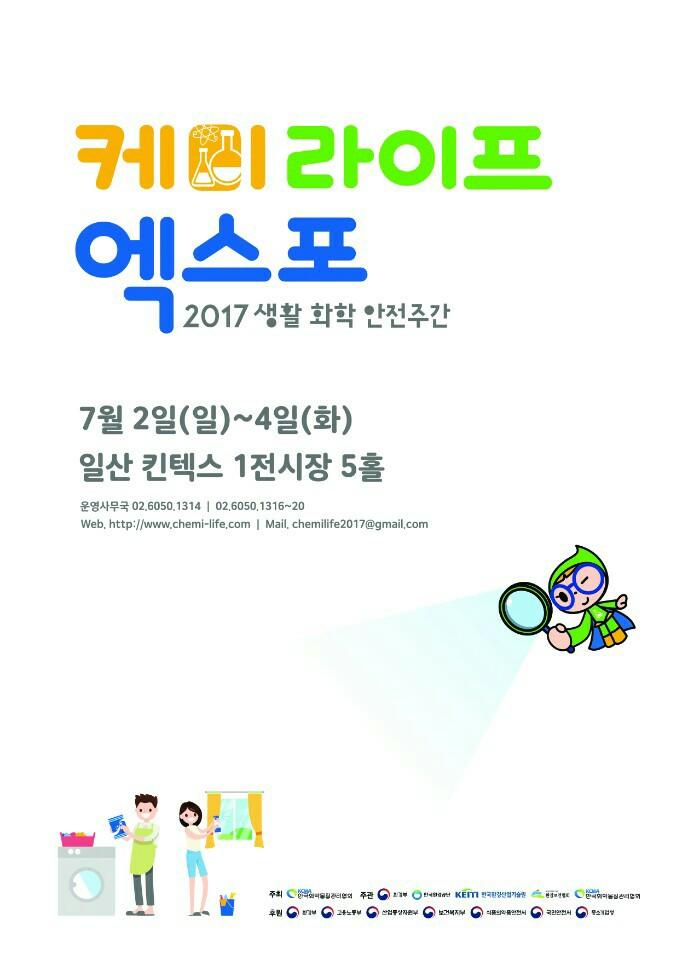환경부, '2017 생활화학 안전주간' 엑스포 개최
