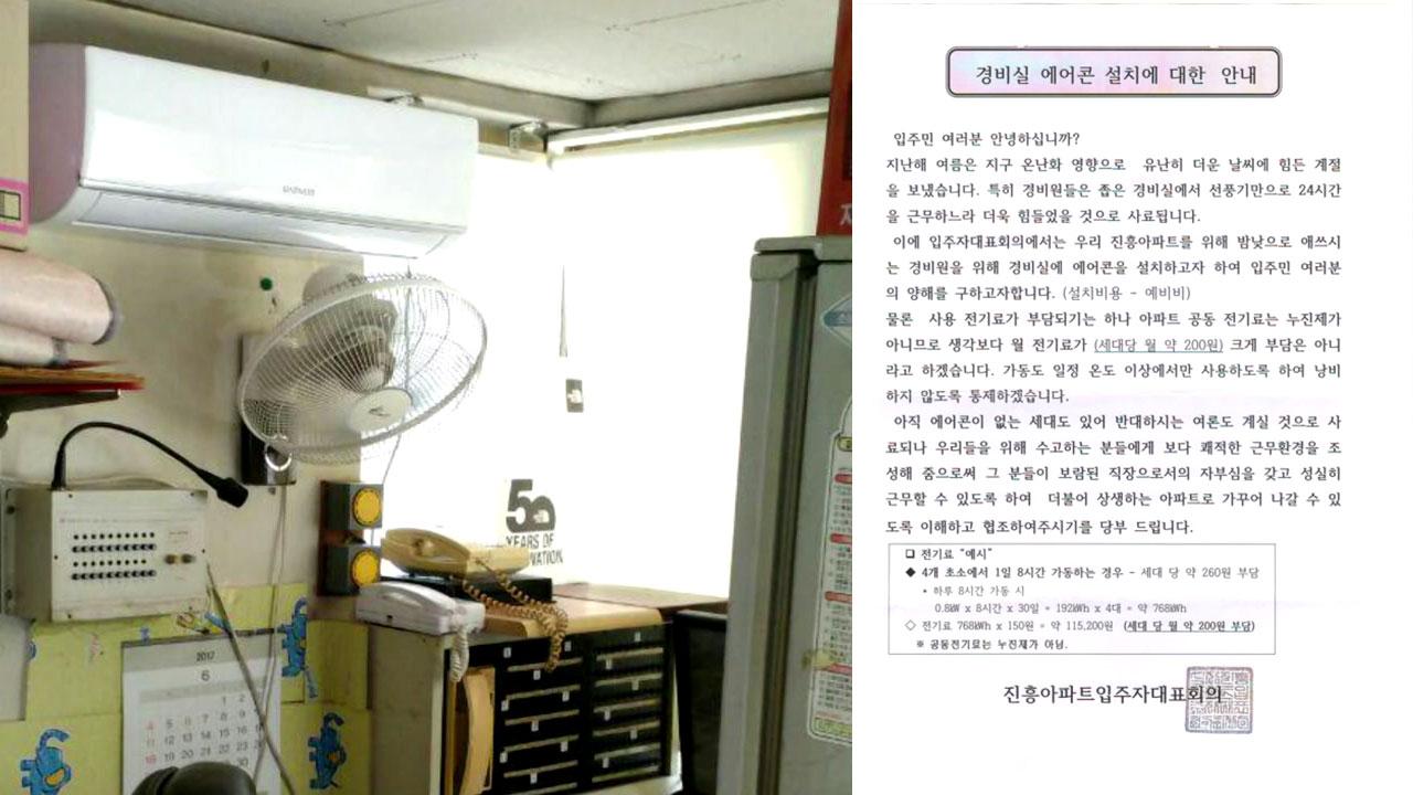 [좋은뉴스] 경비원에게 시원한 여름 선물한 아파트 주민들