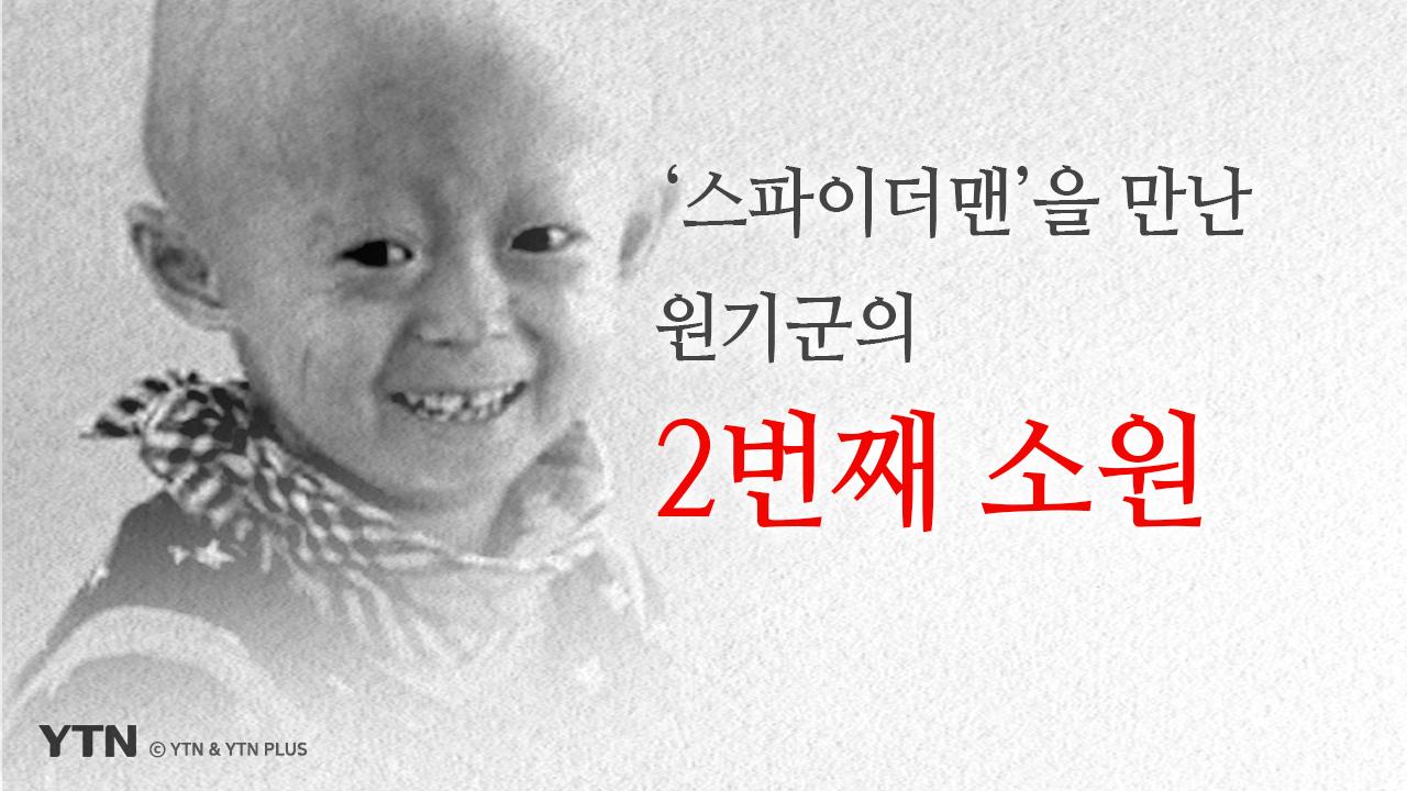 [한컷뉴스] 스파이더맨을 만난 원기군의 '2번째 소원'