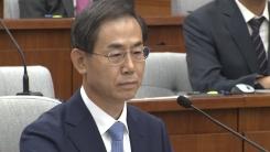 [취재N팩트] 대법관 후보자도 모른 '초·중등생 유학 금지 법규'