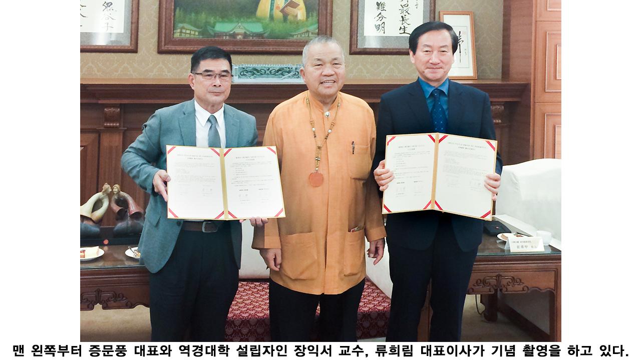YTN PLUS-대만 역경방송국, 글로벌 방송 콘텐츠 교류 위한 MOU 체결