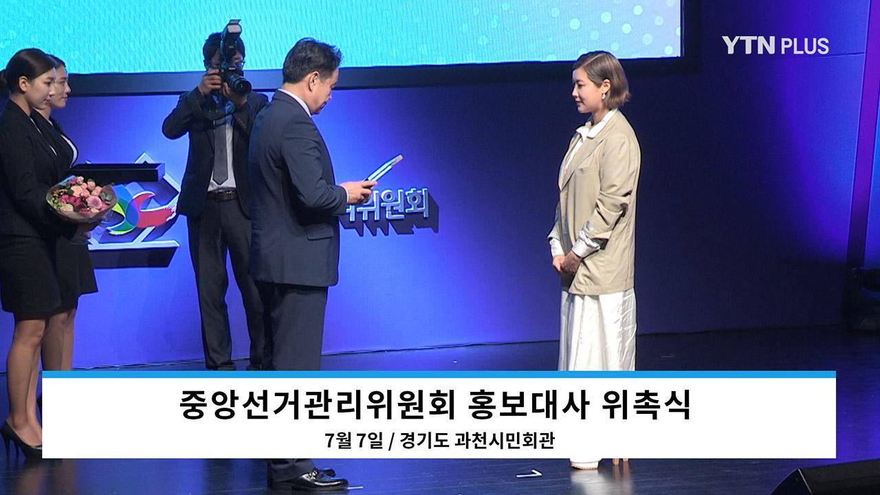 중앙선거관리위원회, 가수 솔비 홍보대사로 위촉