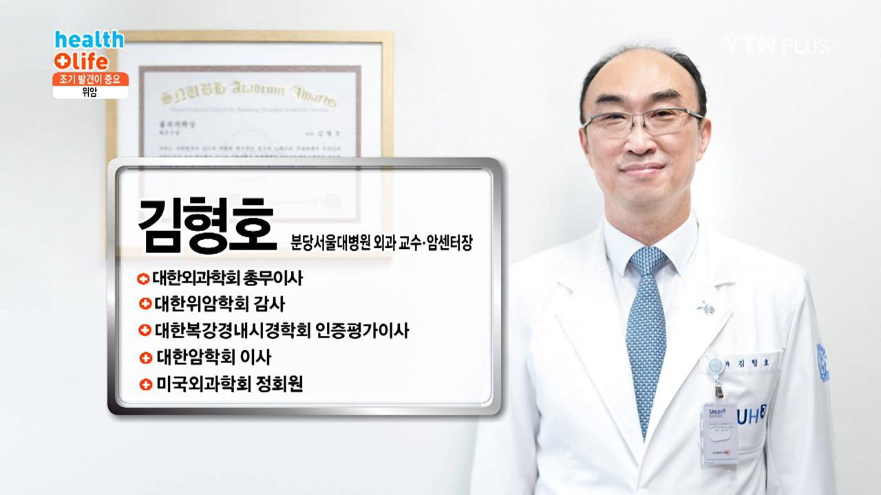조기 발견이 중요한 위암, 단일공 위절제술 치료법은?