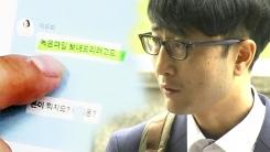 [취재N팩트] 이준서 내일 구속 여부 결정...'윗선 수사' 본격화