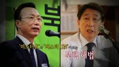 '미스터 K'·'미스터 UN'이 보는 북핵 해법
