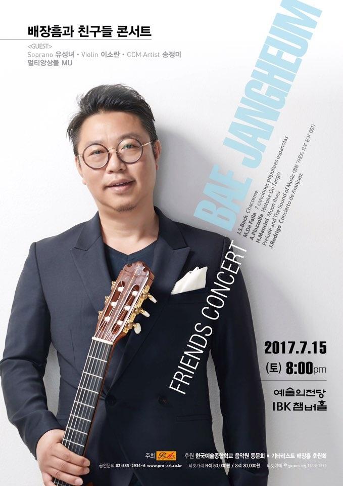 기타리스트 '배장흠과 친구들' 콘서트… 16일 예술의전당
