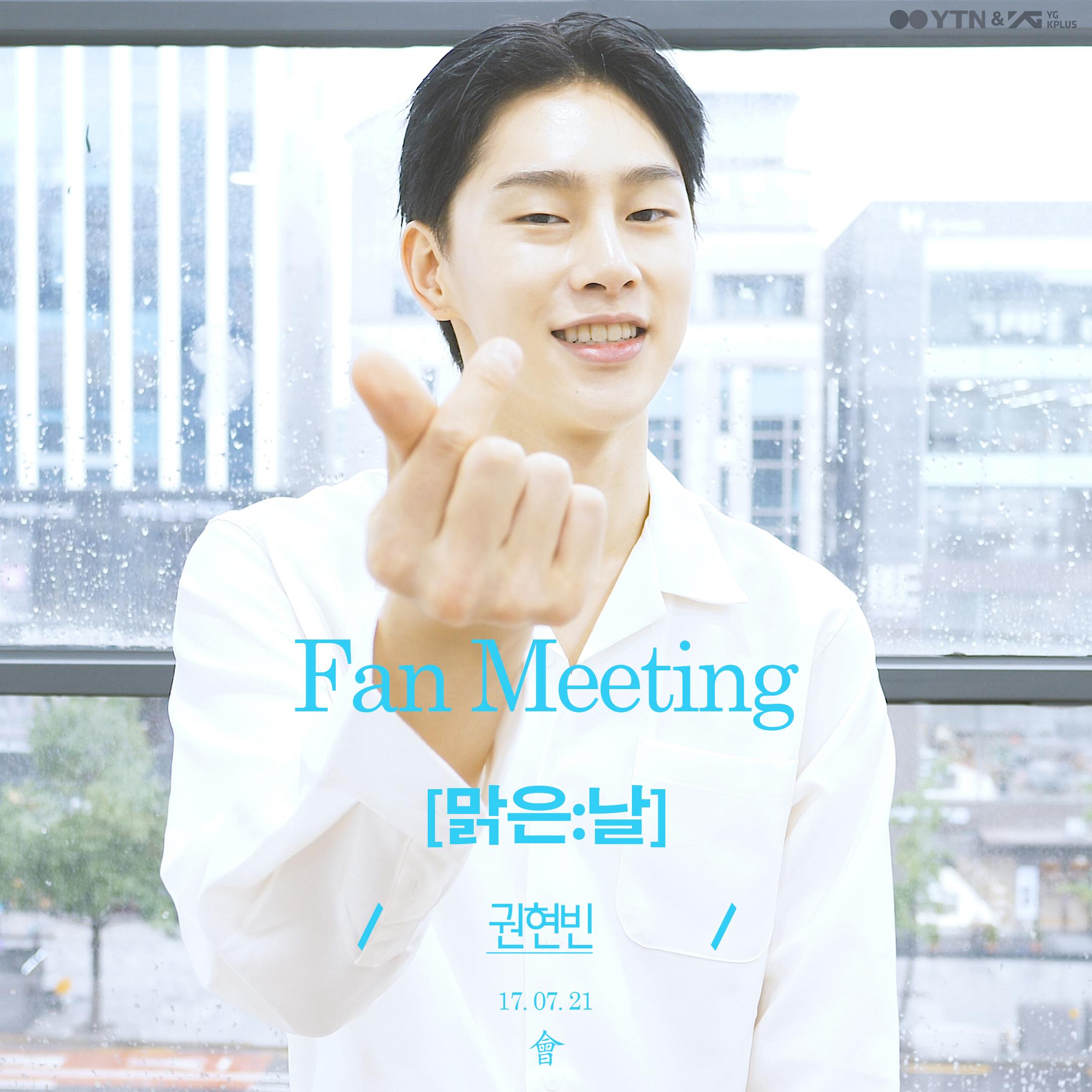 권현빈 첫 팬미팅 '맑은:날', 7월 21일 개최!