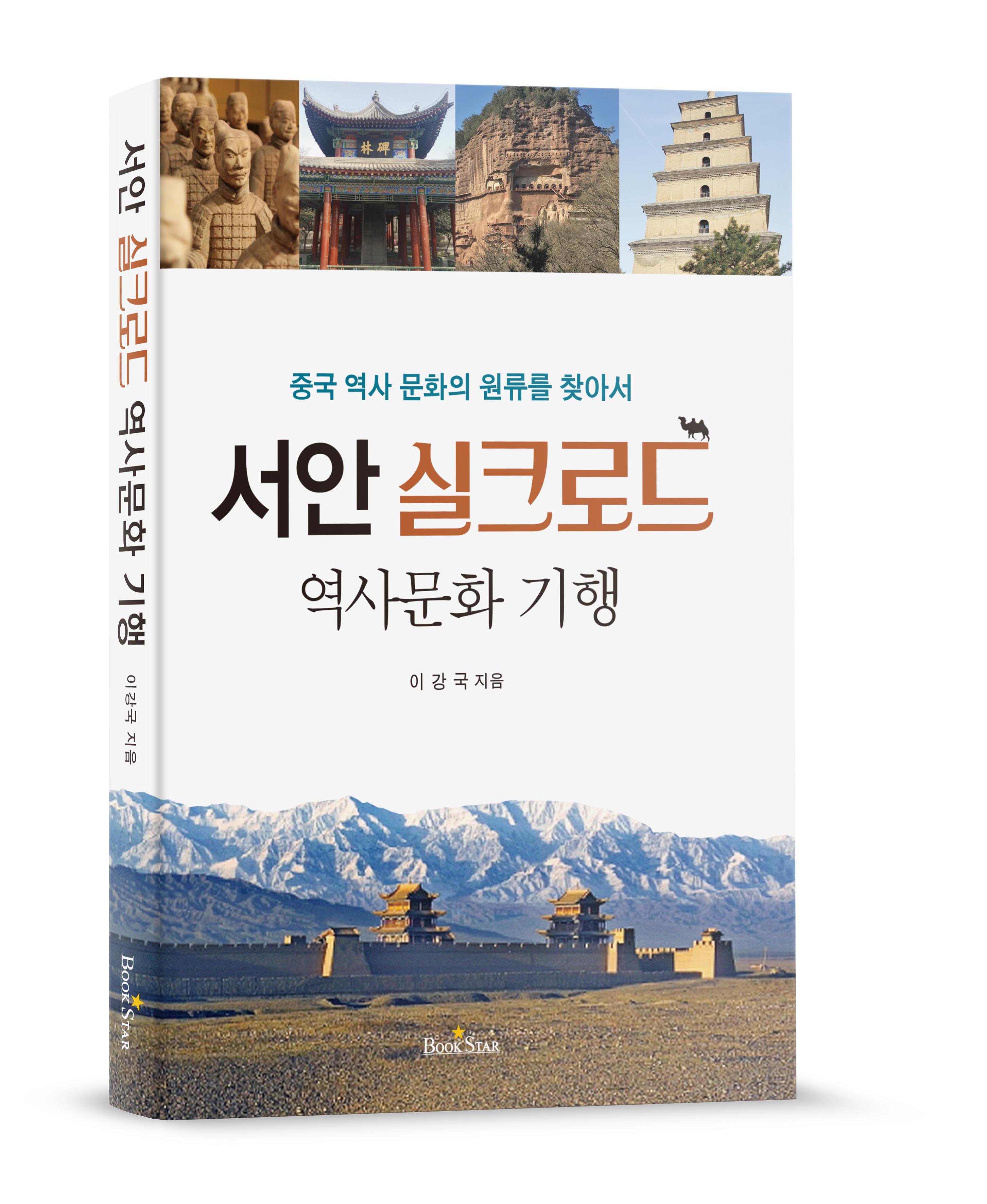 주중 외교관이 쓴 '서안 실크로드 역사문화 기행'